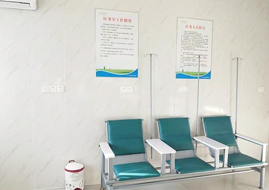 北京医务室