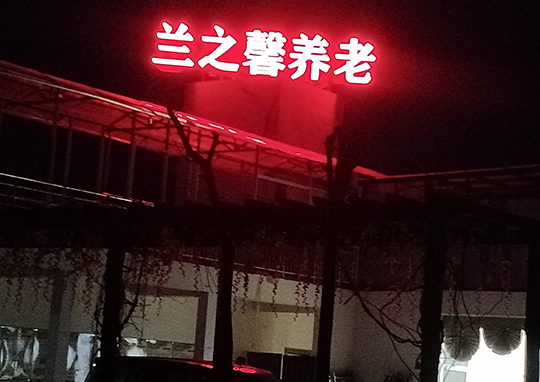 兰之馨养老院